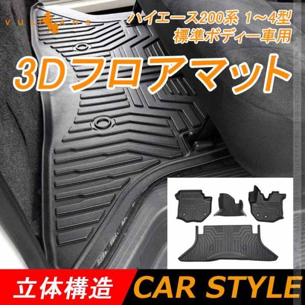 ハイエース200系 1〜4型 標準ボディー車用 3D フロアマット 4枚セット TPE材質 立体成型 カーマット ズレ防止 内装 カスタム パーツ 消臭 抗菌効果 用品