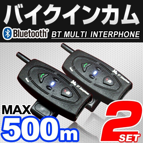 バイクインカム 2台セット ワイヤレス 500m Bluetooth 通話可能 同時通話 ノイズキャンセラー付 防水 最大通話7時間|w-class|07