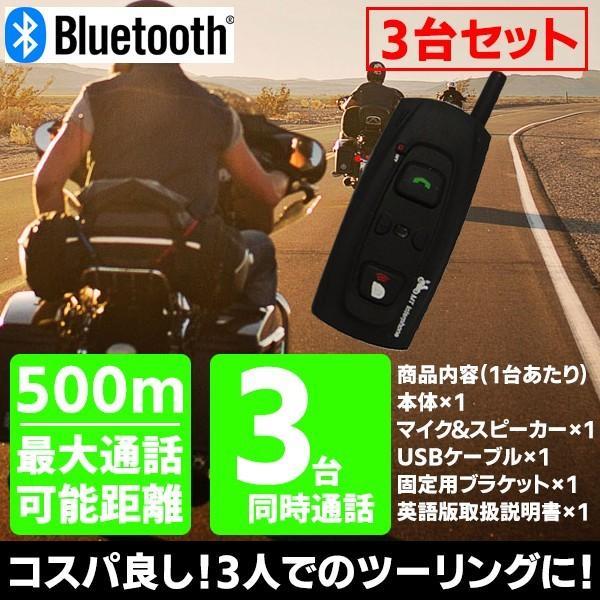 バイクインカム インカム バイク インターコム Bluetooth内蔵 ワイヤレス 500m通話可能 3台セット (クーポン配布中)  w-class