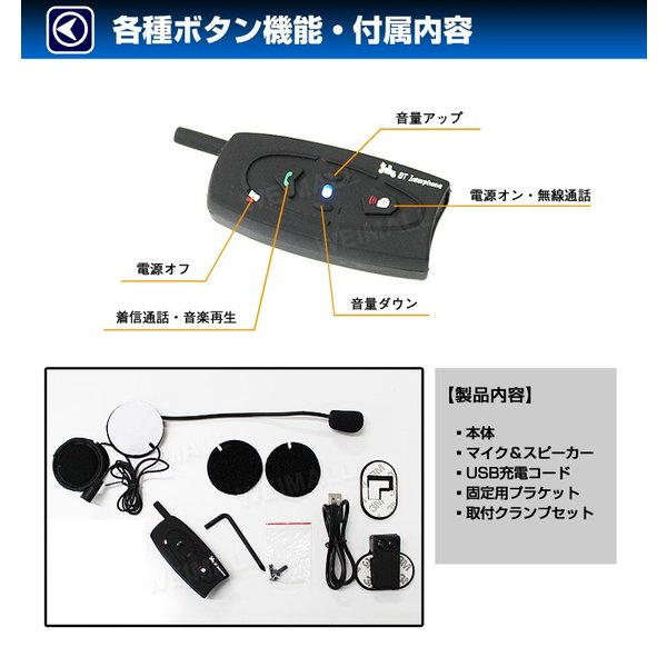 バイクインカム インカム バイク インターコム Bluetooth内蔵 ワイヤレス 500m通話可能 3台セット (クーポン配布中)  w-class 06