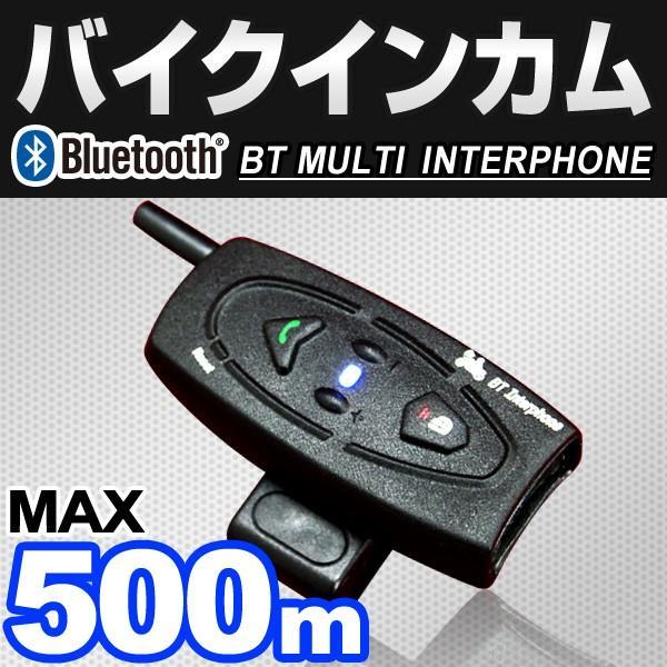 バイクインカム ワイヤレス 500m ブルートゥース Bluetooth 通話可能 同時通話 ノイズキャンセラー付 防水 全天候設計  最大通話7時間  w-class 07