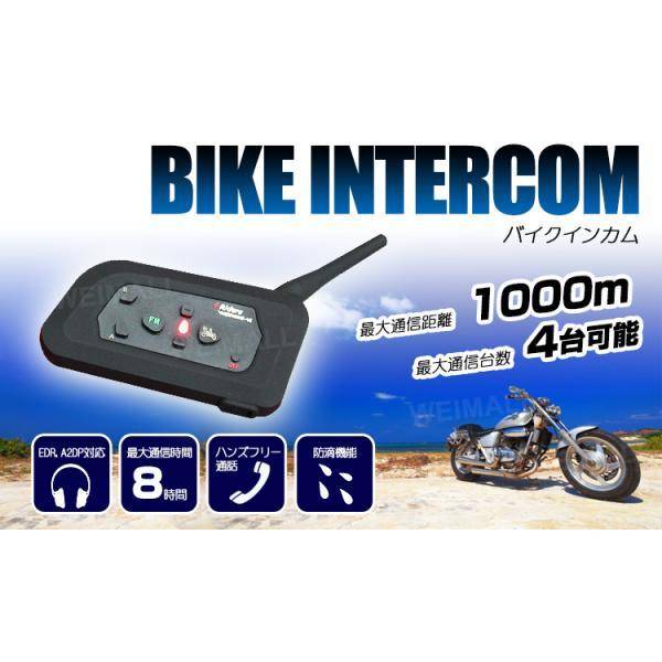 バイクインカム インカム バイク 4人同時通話可能 インターコム Bluetooth 1000m通話可能 4台セット (クーポン配布中)|w-class|02