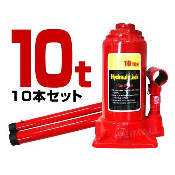 手動式 油圧ボトルジャッキ 10t 10本セットキ ダルマジャッキ タイヤ ホイール マフラー交換 簡単にジャッキアップ DIY 車修理 自動車 メンテナンス
