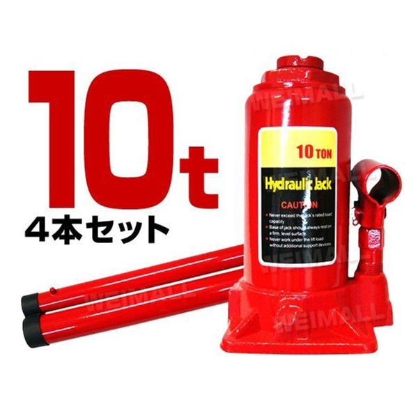 手動式 油圧ボトルジャッキ 10t 4本セット ダルマジャッキ タイヤ ホイール マフラー交換 簡単にジャッキアップ DIY 車修理 自動車 メンテナンス