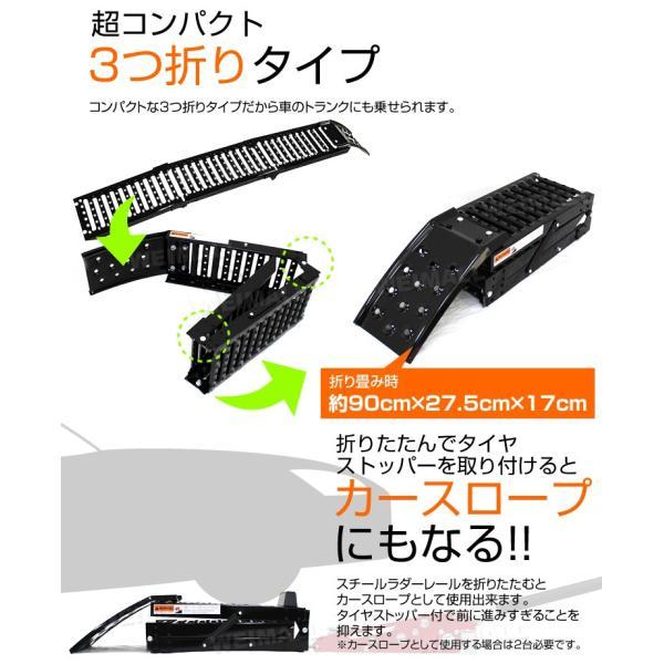 スチールラダー カースロープ スロープ カーランプ 三つ折りタイプ  コンパクト 2台セット|w-class|04