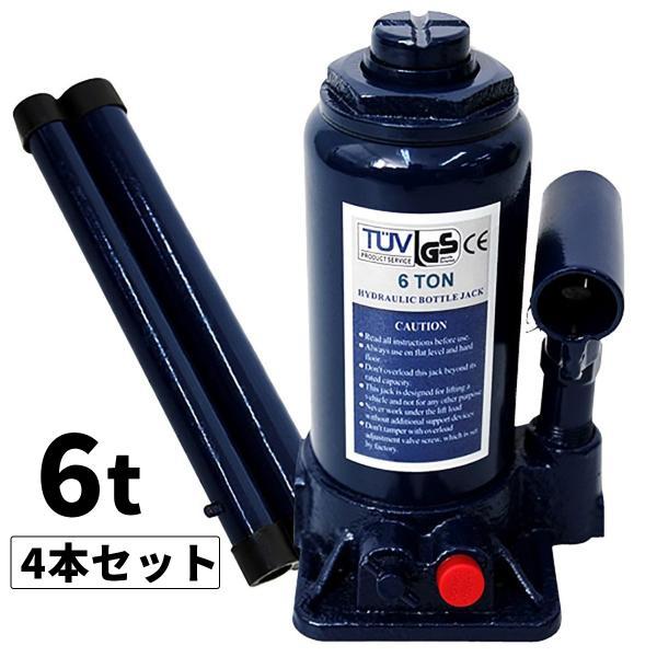 手動式 油圧ボトルジャッキ 6t 6トン 安全弁付 ダルマジャッキ 4本セット 簡単にジャッキアップ DIY 車修理 自動車 メンテナンス