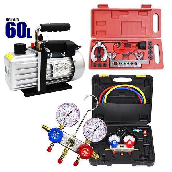 予約販売8月旬上入荷予定 クーラーのメンテ 修理  エアコンガスチャージ ガス補充 真空ポンプ フレアリングツール 3点セット R134a R32 R410a R404a 対応冷媒