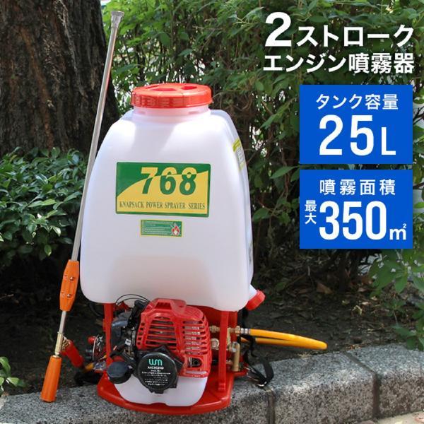 噴霧器 エンジン式 26cc 背負い式 大容量 25L ノズル2種類 ストレート 三頭口ポータブル噴霧器 液体肥料 農薬 除草剤 消毒 散布