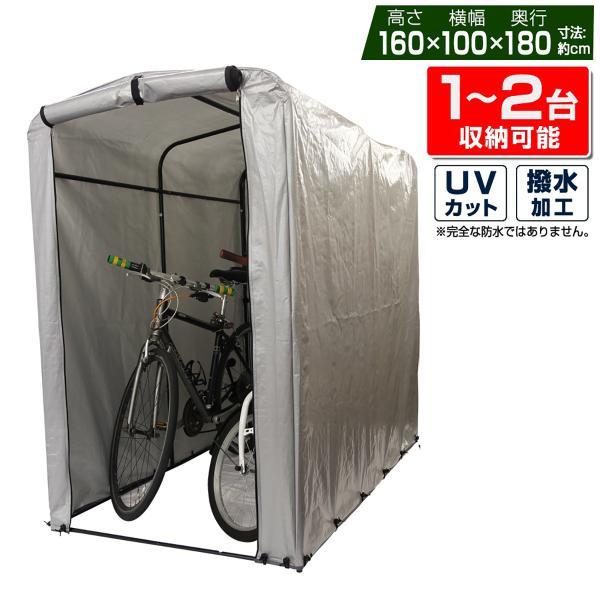 サイクルハウス最大2台簡易自転車置き場物置収納ガレージ屋外家庭用UVカット撥水シティサイクル子供用自転車折りたたみ自転車にオスス