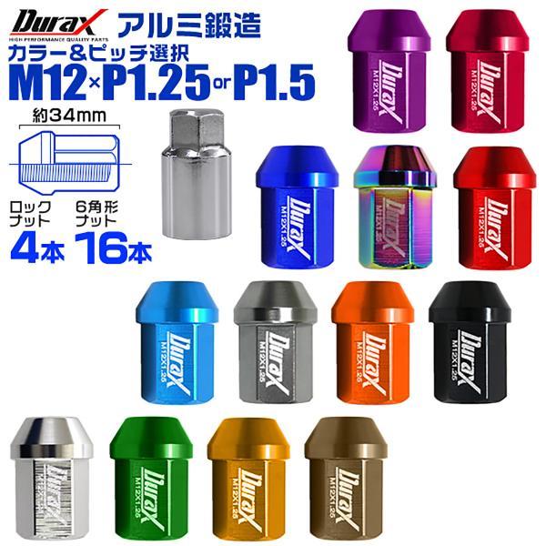 アルミホイールナット ショート 34mm 袋タイプ ロックナット付 M12×P1.25 M12×P1.5 紫 ネイビー 青 チタン 緑 金 橙 赤 桃 茶 銀 黒 20個セット|w-class