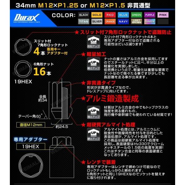 アルミホイールナット ショート 34mm 袋タイプ ロックナット付 M12×P1.25 M12×P1.5 紫 ネイビー 青 チタン 緑 金 橙 赤 桃 茶 銀 黒 20個セット|w-class|03