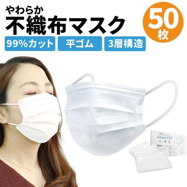 不織布マスク50枚入り平ゴム10枚ずつ個包装高品質白3層構造国内衛生的99%カットフィルター耳が痛くなりにくい防災対策