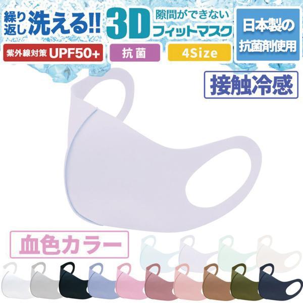 3D立体マスク 繰り返し洗える UVカット 今だけ6枚 日本の検査機関で検査済 耳が痛くならない 蒸れなくて涼しい 室内使用 当日発送の画像