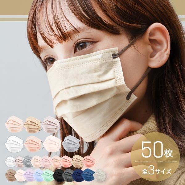 カラー マスク 50枚 全10色 平ゴム 99%カットフィルター やわらかマスク 不織布 プリーツマスク 立体3層不織布 大人用 男性用 女性用 小さめあり 予8の画像