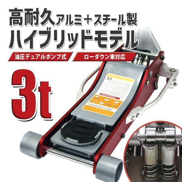ガレージジャッキ 3t 低床 フロアジャッキ 油圧 アルミ+スチール製 ローダウン デュアルポンプ式 交換