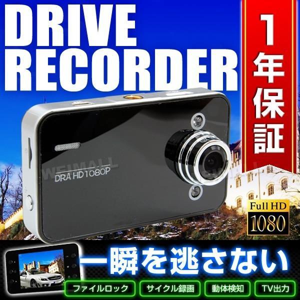 ドライブレコーダー ドラレコ 防犯 広角 フルHD 台湾製 レンズ 日本語説明書 人気 オススメ Gセンサー 1年保証付 (クーポン配布中)|w-class