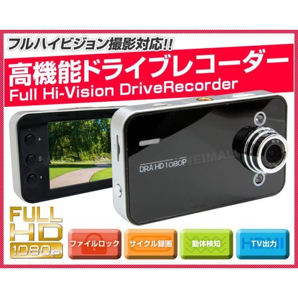 ドライブレコーダー ドラレコ 防犯 広角 フルHD 台湾製 レンズ 日本語説明書 人気 オススメ Gセンサー 1年保証付 (クーポン配布中)|w-class|02