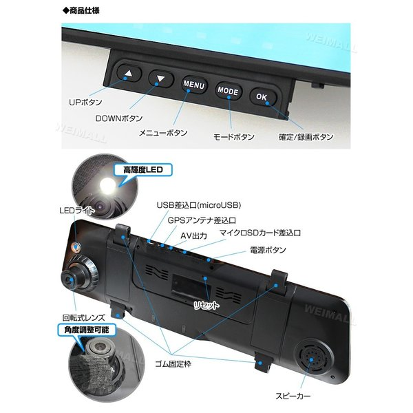 ドライブレコーダー ルームミラー型 サブカメラ付 フルHD対応 動体検知搭載 GPS イタズラ監視機能 (クーポン配布中)|w-class|03