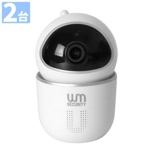 2台セット 家庭用防犯カメラ 見守りカメラ 200万画素 暗視モード 動体検知 マイク・スピーカー内蔵