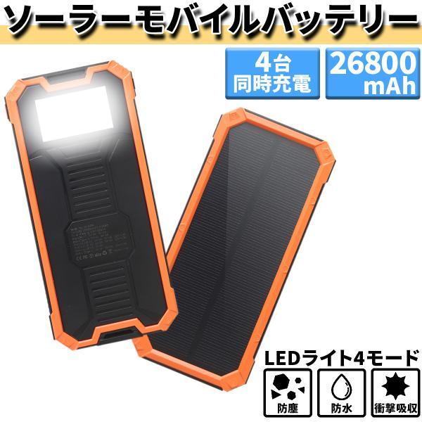 モバイルバッテリー4台同時充電26800mAh防水防塵衝撃吸収ソーラーチャージャー軽量大容量スマホバッテリー充電器急速充電