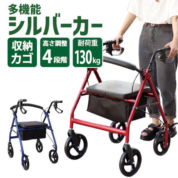 シルバーカー 軽量 耐荷重130kg 収納かご付き 高齢者 折りたたみ 座れる キャリーカート 歩行器 介護用品 歩行補助