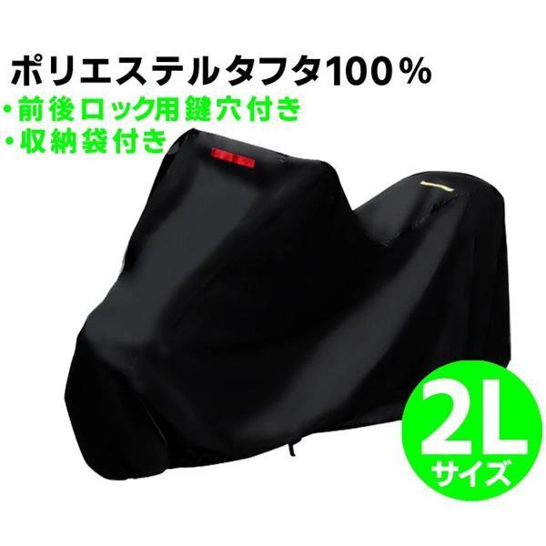 バイクカバー 2Lサイズ バイク用カバーボディカバー 車体 単車 タフタ生地 (ホンダ・ヤマハ・スズキ・カワサキ 対応) 鍵穴・収納袋付|w-class