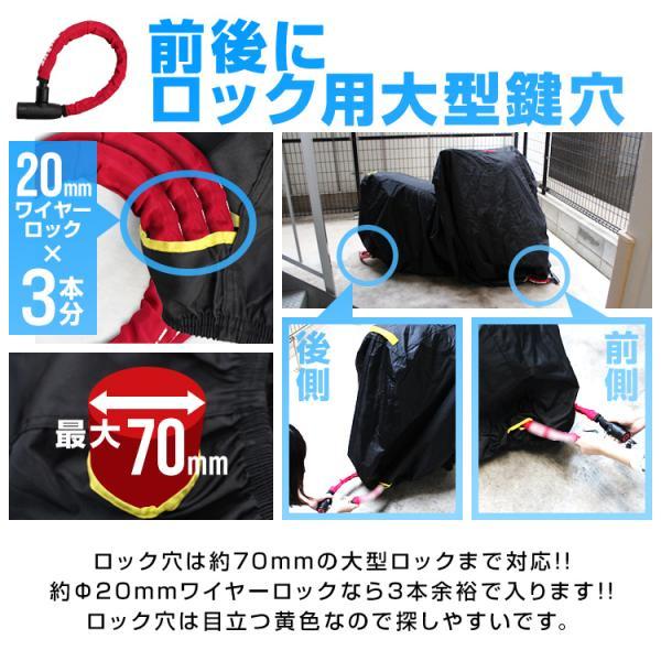 バイクカバー 2Lサイズ バイク用カバーボディカバー 車体 単車 タフタ生地 (ホンダ・ヤマハ・スズキ・カワサキ 対応) 鍵穴・収納袋付|w-class|04