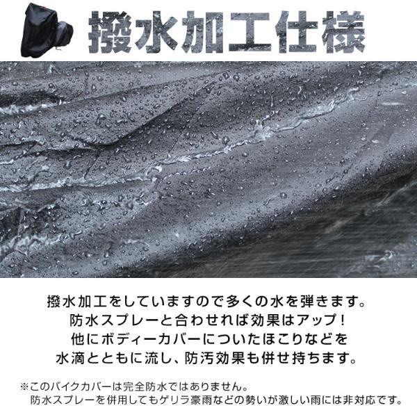 バイクカバー 防水 耐熱で溶けない オックス300D使用 厚手生地 厚手 小型サイズ Lサイズ ホンダ ヤマハ スズキ カワサキ 対応|w-class|06