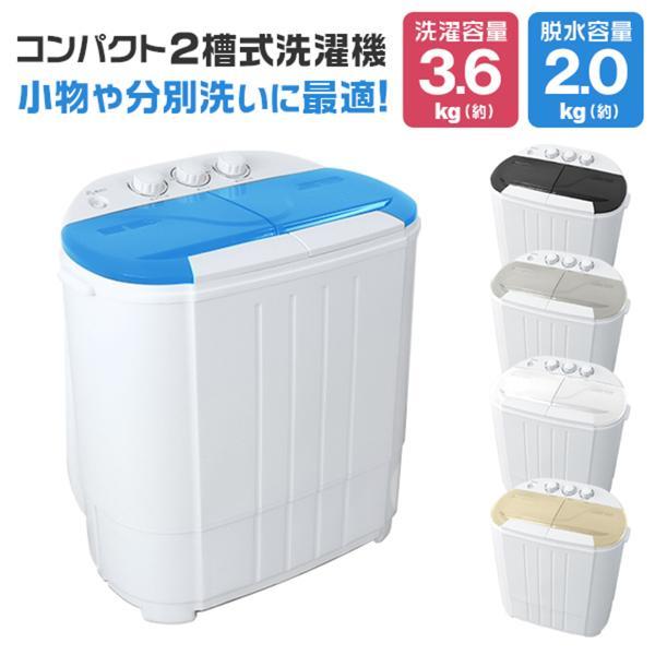 二層式洗濯機洗濯3.6kg脱水2kg一人暮らしコンパクト2層式小型洗濯機別洗い一年保証2色