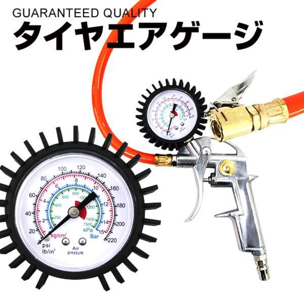エアゲージタイヤゲージ 握り易いガンタイプ 大型ゲージ 空気圧測定 アナログ型