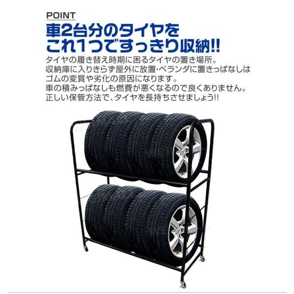 タイヤラック 収納 保管 スタンド タイヤ8本収納 軽 普通車用のタイヤが2台分 業務用でも キャスター付き 夏 冬タイヤ|w-class|03