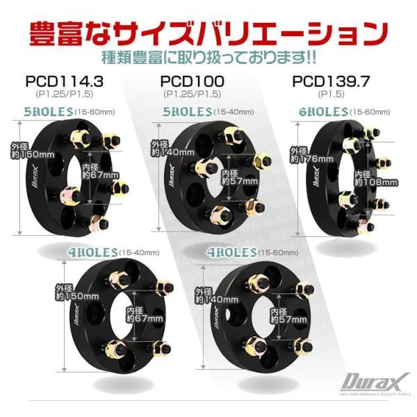 ワイドトレッドスペーサー 15mm Duraxブランド ブラック 黒 PCD114.3 PCD100 4穴 5穴 M12×1.5 M12×1.25 2枚セット 選択式 (クーポン配布中)|w-class|06