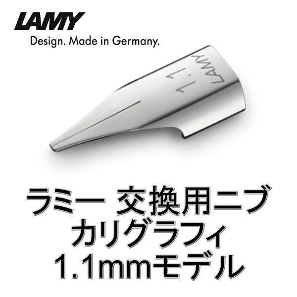 ラミー LAMY 万年筆 カリグラフィー 替えペン先 ニブ (nib) サイズ:1.1mm ドイツ直輸入品|w-garage