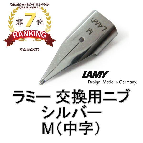 ラミー LAMY 万年筆 替えペン先 ニブ (nib) シルバー サイズ:M(中字) ドイツ直輸入品|w-garage