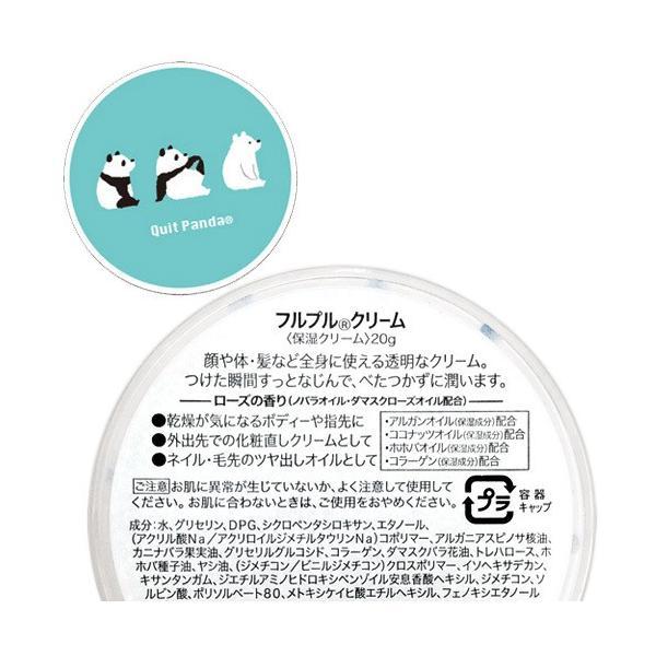 フルプルクリーム KIGURU・ME Panda パンダ 全身保湿クリーム|w-garage|02