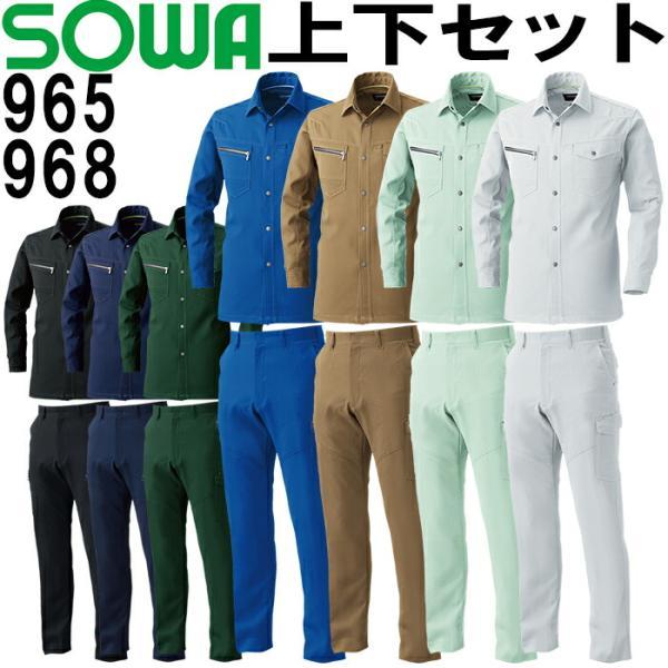 送料無料 上下セット 桑和(SOWA) 長袖シャツ 965 (8L)&カーゴパンツ 968 (130cm) セット (上下同色) 春夏用作業服 作業着 ズボン 取寄