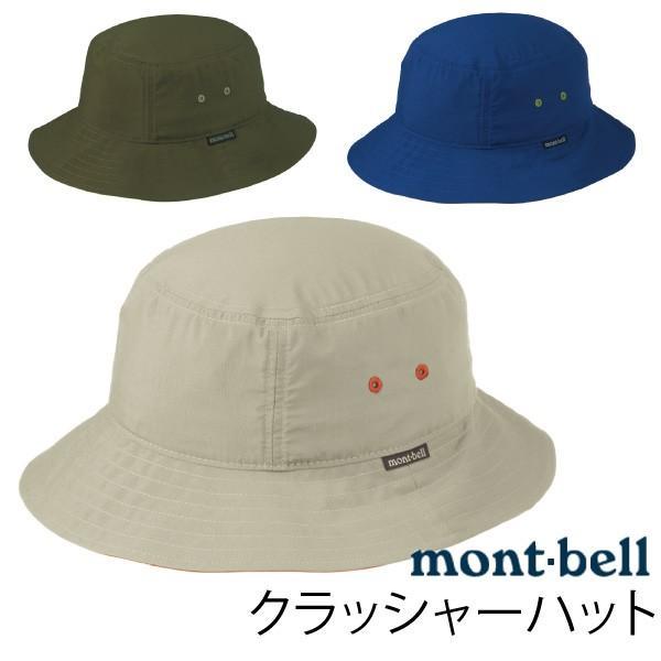 ハット アウトドア  帽子 速乾性 トレッキング[モンベル mont-bell] クラッシャーハット 無地 /1108923|w-w-m