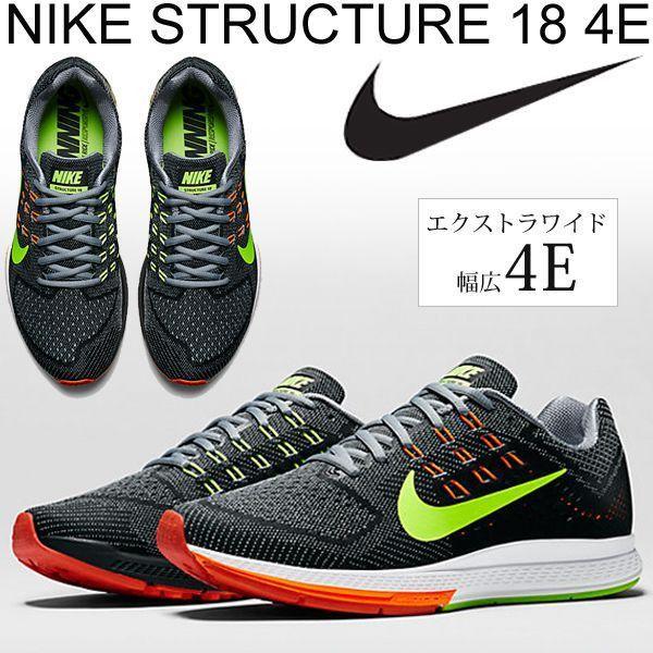 メンズ スニーカー  シューズ/ナイキ NIKE  ナイキ エア ズーム ストラクチャー 18 ランニング 幅広 ワイド  靴/683734|w-w-m