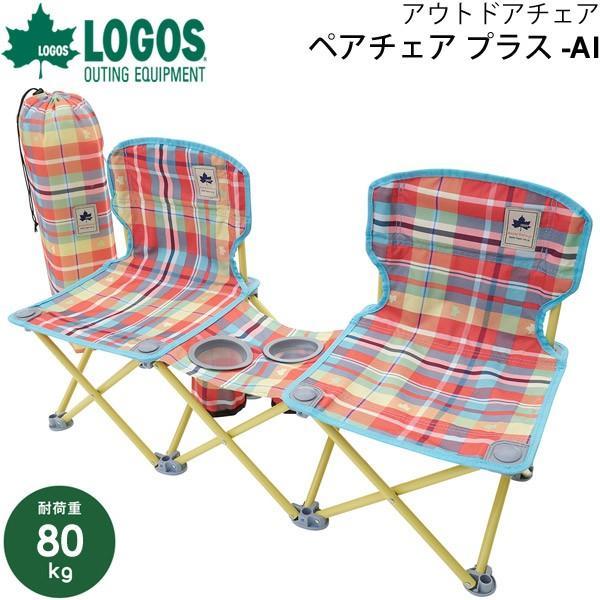 アウトドア 2人用 野外 イス 椅子 ロゴス LOGOS 庭キャンプ ペアチェア プラス-AI(チェッカー) 耐荷重約80kg(1座面あたり)/73173097【ギフト不可】