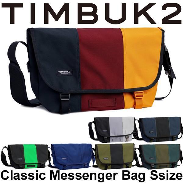 メッセンジャーバッグ TIMBUK2 ティンバック2 Classic Messenger Bag クラシックメッセンジャー 21L/ショルダーバッグ /ClassicMessenger w-w-m