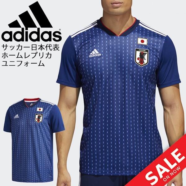サッカー日本代表 ホーム レプリカ ユニフォーム 半袖Tシャツ メンズ レディース adidas アディダス サッカーウェア キッズ ジュニア /DRN93|w-w-m