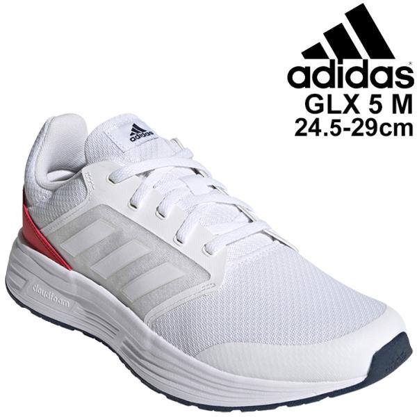 ランニングシューズ メンズ スニーカー adidas アディダス GLX 5 M/白 ホワイト KZI38 マラソン 初心者 ジョギング スポーツシューズ 運動 靴/FY6719【a20Qpd】