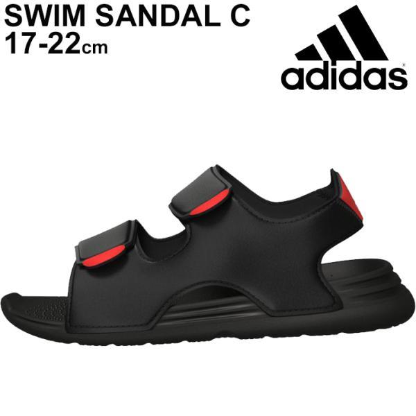 キッズ スポーツサンダル 17-22.0cm ジュニア 子供靴 adidas アディダス スイムサンダル SWIM SANDAL C/サマーシューズ 男の子 女の子 LEP51 ブラック /FY8936