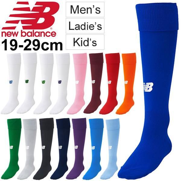 サッカーソックスストッキング靴下メンズレディースキッズジュニア/newbalanceニューバランスくつしたフットサルフットボール