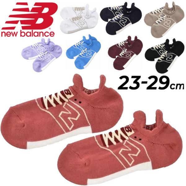 スニーカーソックス 靴下 メンズ レディース/ニューバランス Newbalance スニーカー柄パイルソックス/くつした 男女兼用 カジュアル 普段使い /JASL0646