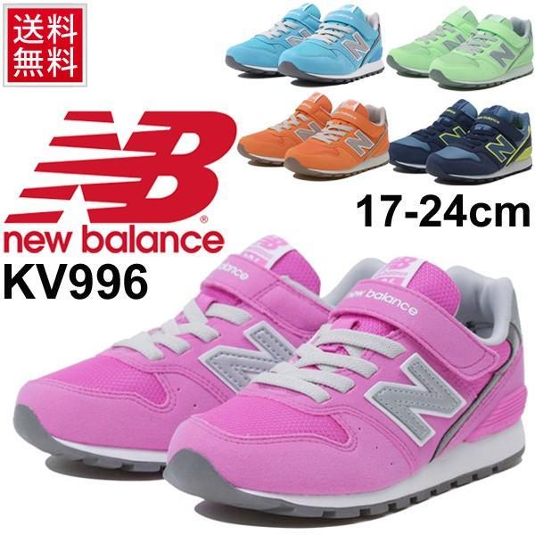 6934138db5aed キッズシューズ ジュニア 男の子 女の子 子ども ニューバランス newbalance 996/子供靴 17.0-24.0cm ...