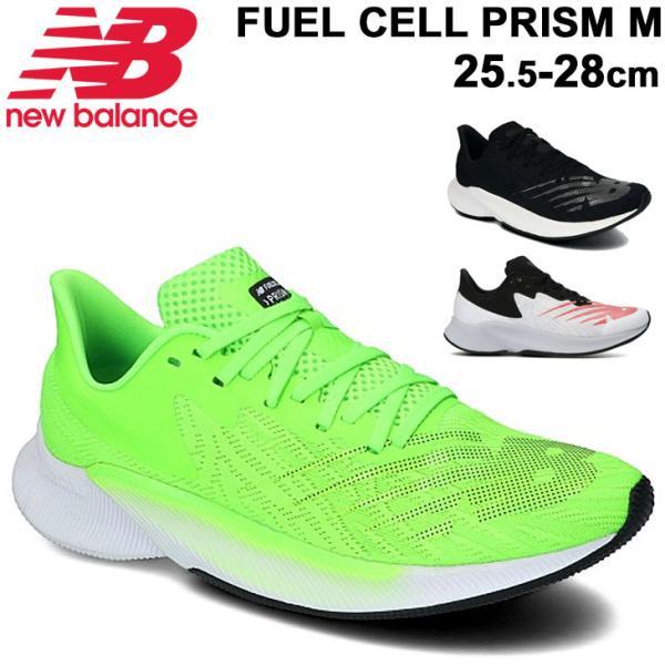 ランニングシューズ メンズ スニーカー/newbalance ニューバランス フューエルセル プリズム FUEL CELL PRISM M/男性 D幅 25.5-28cm 初心者 ジョギング /MFCPZ