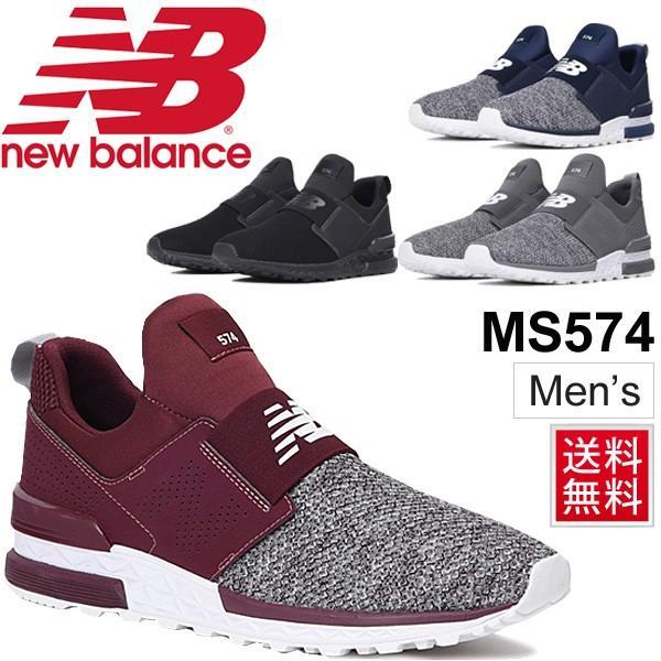 a4fcb339ae7bd スリッポンシューズ メンズニューバランス newbalance MS574/ローカット シューズ 男性用 D幅 スポーツスタイル カジュアル 運動靴  正規品/MS574D