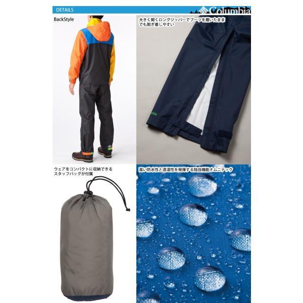 コロンビア/Columbia/グラスバレー レインスーツ メンズ ジャケット /アウトドア/PM0003|w-w-m|04