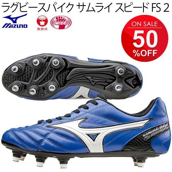 Mizuno ミズノ メンズ ラグビーシューズ ラグビースパイク サムライスピードFS 2/R1GA1512|w-w-m